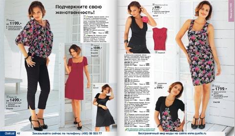 Женская Мода Лето 2017 Каталог Квелли
